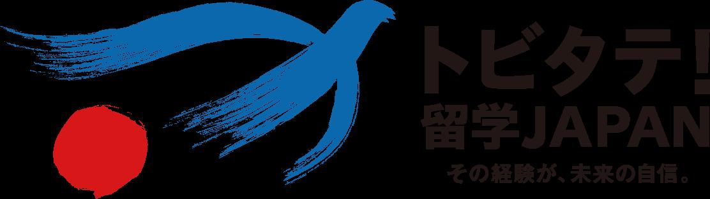 「トビタテ!留学JAPAN」ロゴ