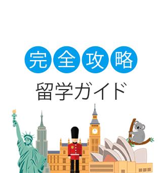 【完全攻略】留学ガイド
